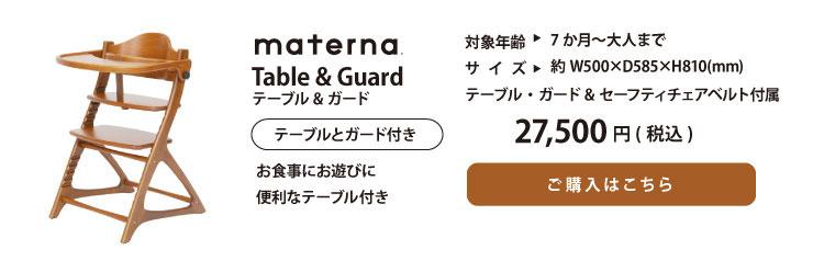 マテルナ テーブル+ガード