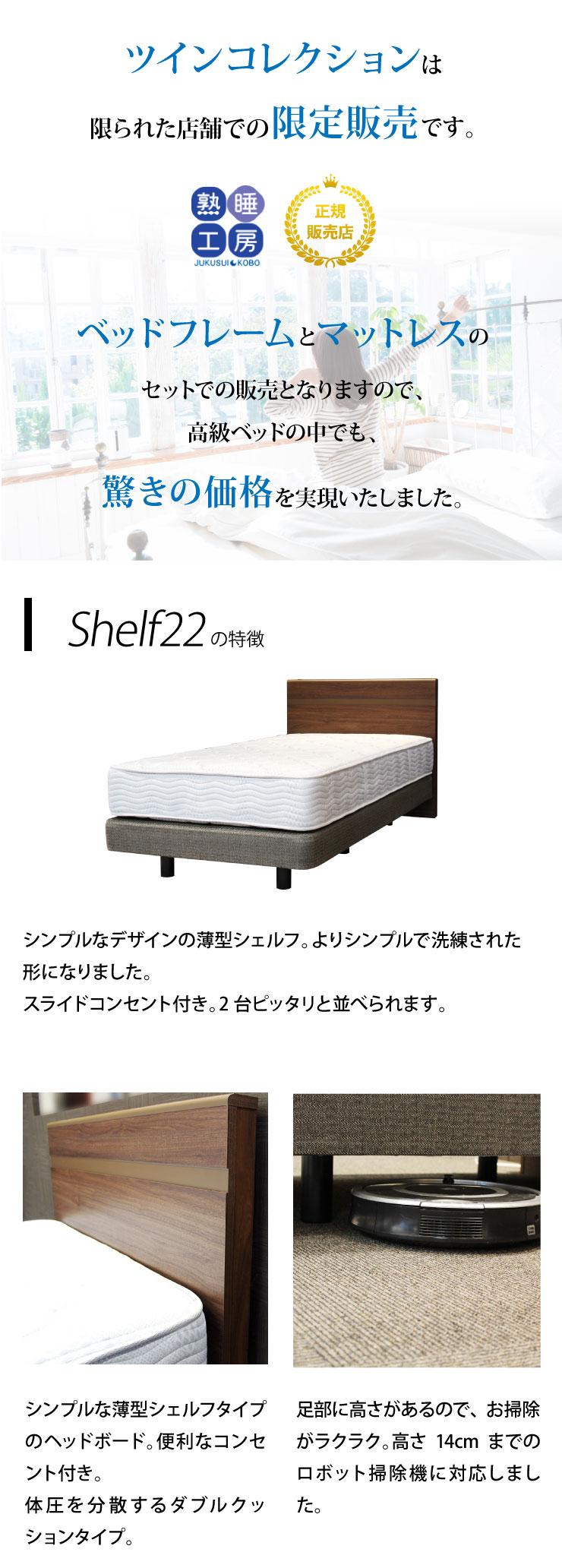 Shelf22の特徴
