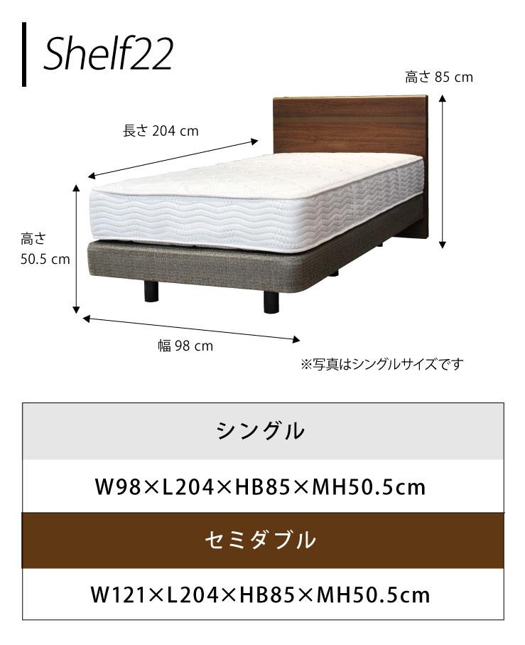 Shelf22寸法