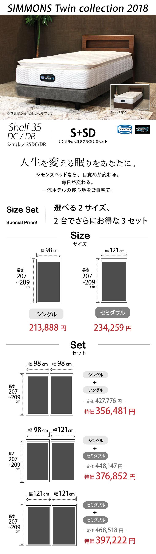 ツインコレクション2018 Shelf35 DCDR シングルとセミダブルの2台セット