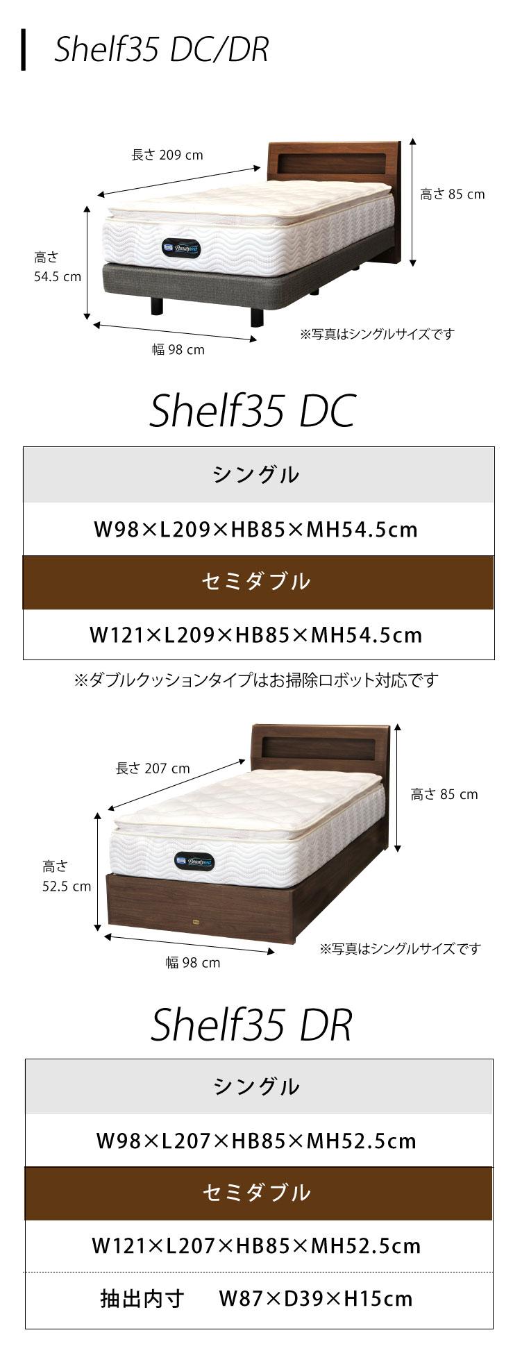 Shelf35DCDR寸法