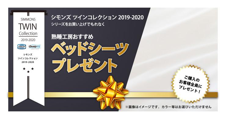 ツインコレクション2020をお買い上げでもれなくベッドシーツをプレゼント!