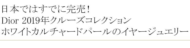 日本ではすでに完売!Dior 2019年クルーズコレクション ホワイトカルチャードパールのイヤージュエリー