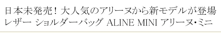日本未発売!大人気のアリーヌから新モデルが登場