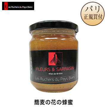 【パリ直輸入】Les rucher du pays blancs Miel de Sarrasin ミエル・デ・サラサンゲランド半島の花々から採れた♪自然100% 蕎麦の花の蜂蜜[フランス・ハチミツ]