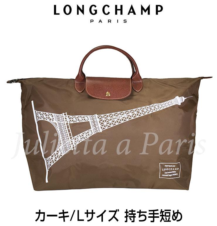 5466a89022ce photo photo photo photo photo. 【日本完全未入荷!】パリの老舗ブランド LONGCHAMP ロンシャン