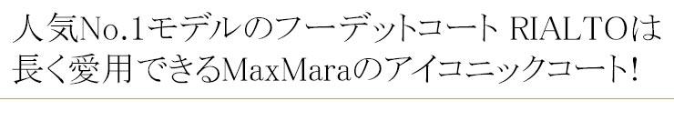 人気No.1モデルのフーデットコート RIALTOは長く愛用できるMaxMaraのアイコニックコート!