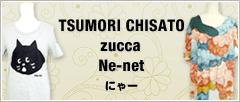 TSUMORI CHISATO / ツモリチサト / zucca / ズッカ / Ne-net / ネネット / にゃー / エイネット