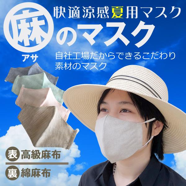 抗菌・抗ウイルス機能麻のマスク