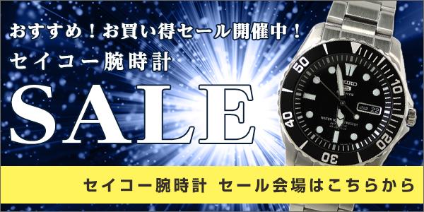 セイコー腕時計SALEページ