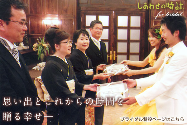 しあわせの時計(結婚祝い特集ページ)