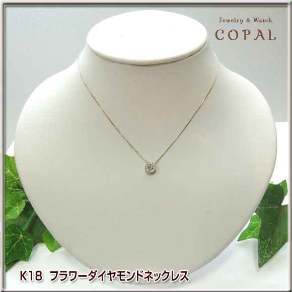 K18フラワーダイヤモンドネックレス