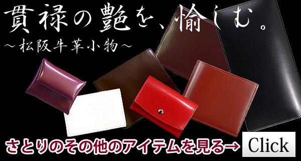 松阪牛レザー小物~さとり~高級松阪牛のレザーを使用した長財布・二つ折り財布・コインケース・名刺入れ・メンズ腰ベルト