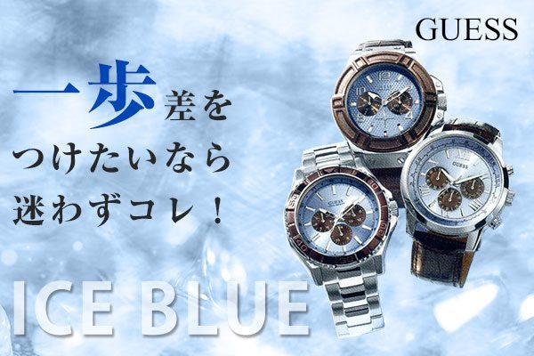 GUESS Watches~ゲス腕時計~