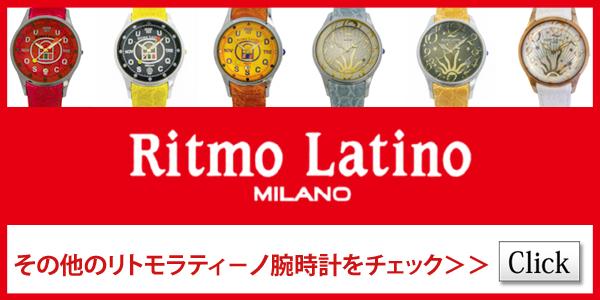 リトモラティーノ腕時計トップ