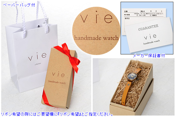 package-vie-watch1.jpg