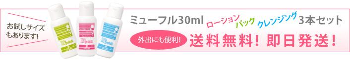 ミューフル30ml3本セット送料無料! 即日発送!
