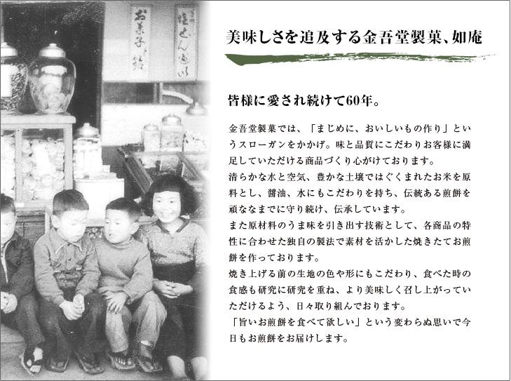 美味しさを追及する金吾堂製菓、如庵