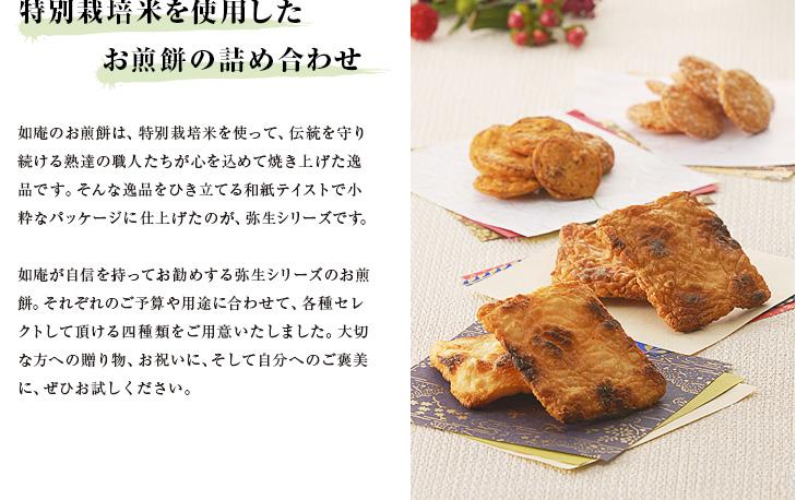 特別栽培米を使用したお煎餅の詰め合わせ