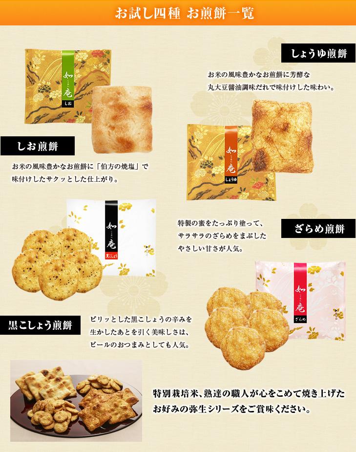 弥生シリーズのお煎餅