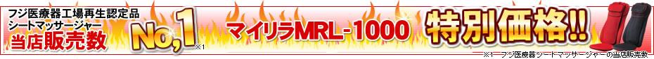 マイリラMRL-1000特価品