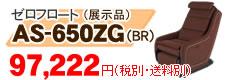 AS-650ZG(BR)展示品