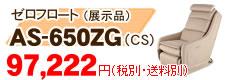 AS-650ZG(CS)展示品