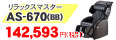 AS-670(BB)