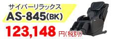 AS-845(BK)