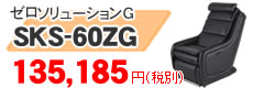 SKS-60ZG