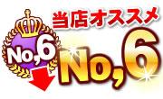 マッサージチェアランキングNo6