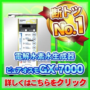 水素水生成器ピュアオスモGX-7000