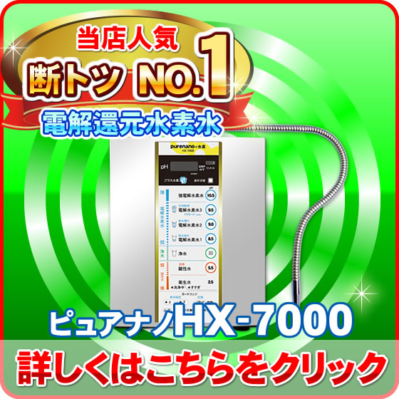水素水生成器ピュアナノHX-7000