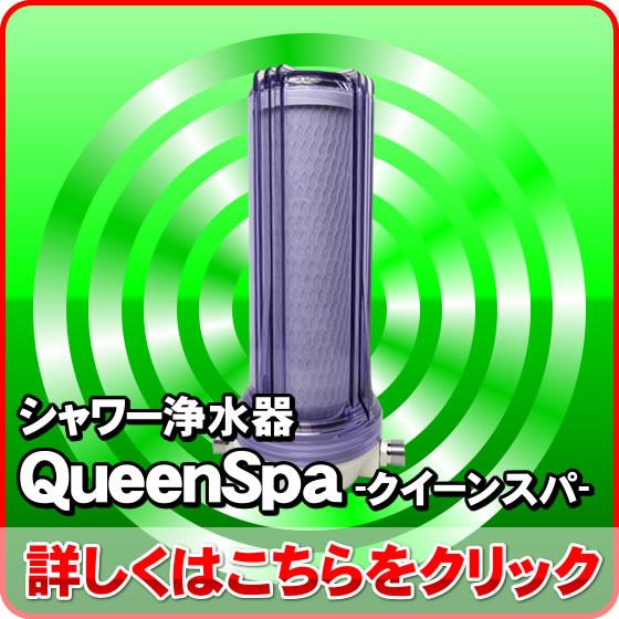 シャワー浄水器クイーンスパ