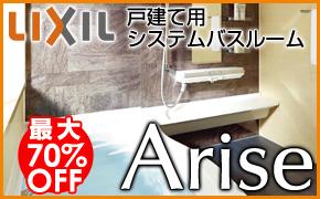LIXIL 戸建て用システムバスルーム アライズ Arise