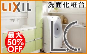 LIXIL 洗面化粧台 エルシィ L.C.