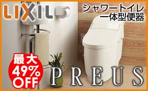 LIXIL シャワートイレ一体型便器 プレアス