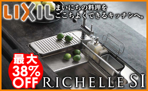 LIXIL システムキッチン リシェルSI RICHELLE