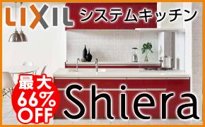 LIXIL システムキッチン シエラ Shiera