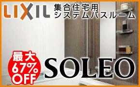 LIXIL 集合住宅用システムバスルーム ソレオ SOLEO