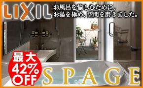 LIXIL 戸建て用・マンション用システムバスルーム スパージュ SPAGE