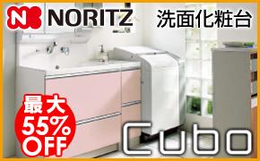 ノーリツ 洗面化粧台 キューボ Cubo