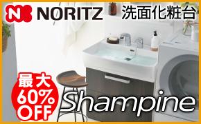 ノーリツ 洗面化粧台 シャンピーヌ Shampine