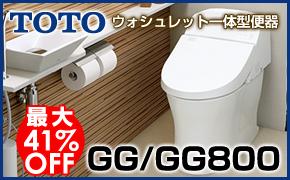 TOTO ウォシュレット一体型便器 GG GG800