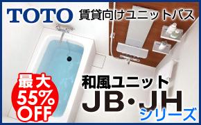 TOTO 賃貸用ユニットバス 和風ユニット JB・JHシリーズ