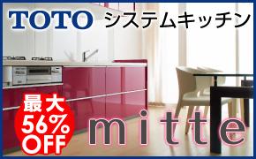 TOTO システムキッチン ミッテ mitte