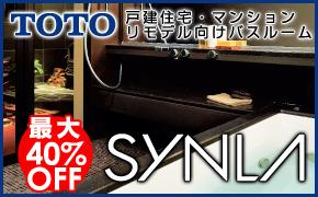 TOTO 戸建住宅・マンションリモデル向けバスルーム シンラ SYNLA