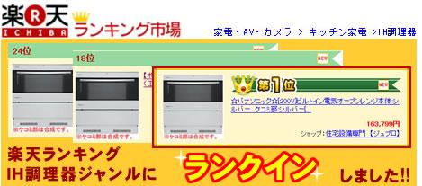 ランキング【IHクッキングヒーター】ジャンルにランクイン!