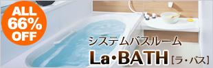 La・BATH