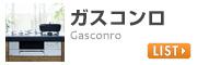 カテゴリー:ガスコンロ